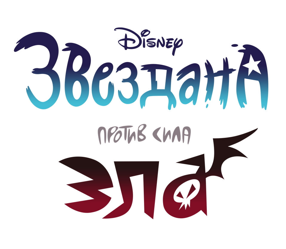 star_vs_the_forces_of_evil_serbian_logo_