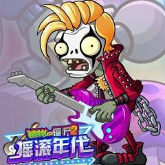 Bass Zombie